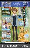 Digimon Adventure 15th Anniversary Project (Adventure 03)