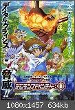 Digimon Adventure: Ψ - Digimon Adventure Fortsetzung
