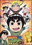 NarutoSD: Rock Lee no Seishun Full-Power Ninden (Naruto Spin-off)